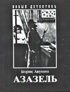 Скачать Азазель бесплатно Б. Акунин