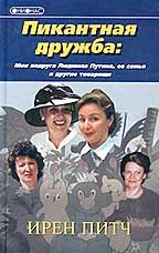 Пикантная дружба. Моя подруга Людмила Путина, ее семья и другие товарищи