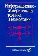 Информационно-измерительная техника и технологии