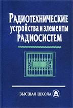 Радиотехнические устройства и элементы радиосистем
