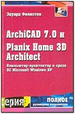 Компьютер-архитектор: ArchiCAD 7.0 и Planix Home 3D Architect в среде операционной системы Microsoft Windows XP