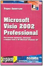 Microsoft Visio 2002 Professional: Построение проектов, диаграмм и бизнес-схем в операционной системе Microsoft Windows XP