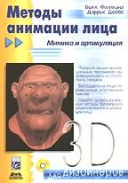 Методы анимации лица. Мимика и артикуляция с CD-ROM