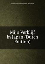 Mijn Verblijf in Japan (Dutch Edition)