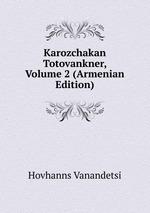Karozchakan Totovankner, Volume 2 (Armenian Edition)