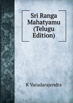 Sri Ranga Mahatyamu (Telugu Edition)