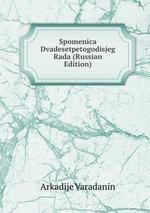 Spomenica Dvadesetpetogodisjeg Rada (Russian Edition)