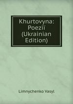 Khurtovyna: Poezi (Ukrainian Edition)