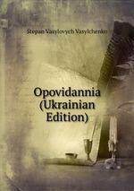 Opovidannia (Ukrainian Edition)