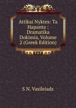 Attikai Nyktes: Ta Hapanta : Dramatika Dokimia, Volume 2 (Greek Edition)