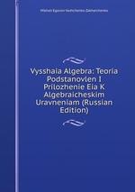 Vysshaia Algebra: Teoria Podstanovlen I Prilozhenie Eia K Algebraicheskim Uravneniam (Russian Edition)