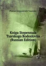 Kniga Stepennaia Tsarskogo Rodosloviia (Russian Edition)