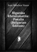 Blgarska Khristomatiia: Poeziia (Bulgarian Edition)