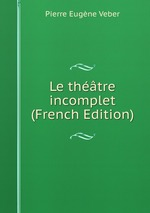 Le thtre incomplet (French Edition)
