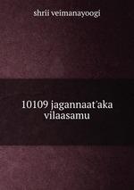 10109 jagannaat`aka vilaasamu