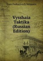 Vysshaia Taktika (Russian Edition)