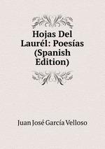 Hojas Del Laurl: Poesas (Spanish Edition)