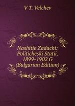 Nashitie Zadachi: Politicheski Statii, 1899-1902 G (Bulgarian Edition)