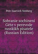 Sobranie sochineni Gte v perevode russkikh pisatele (Russian Edition)