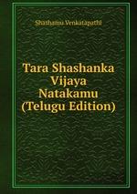 Tara Shashanka Vijaya Natakamu (Telugu Edition)