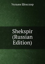 Shekspir (Russian Edition)