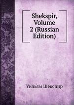 Shekspir, Volume 2 (Russian Edition)