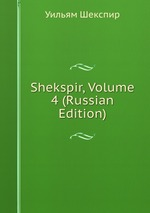 Shekspir, Volume 4 (Russian Edition)