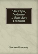 Shekspir, Volume 1 (Russian Edition)