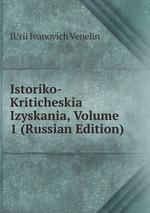 Istoriko-Kriticheskia Izyskania, Volume 1 (Russian Edition)