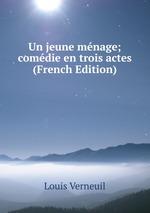 Un jeune mnage; comdie en trois actes (French Edition)