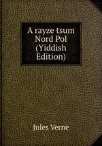 A rayze tsum Nord Pol (Yiddish Edition)