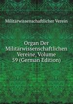 Organ Der Militrwissenschaftlichen Vereine, Volume 59 (German Edition)