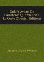 Gua Y Avisos De Forasteros Que Vienen a La Corte (Spanish Edition)
