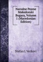 Narodne Pesme Makedonski Bugara, Volume 1 (Macedonian Edition)