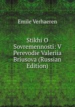 Stikhi O Sovremennosti: V Perevodie Valeriia Briusova (Russian Edition)