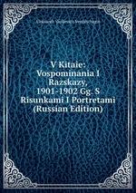 V Kitaie: Vospominania I Razskazy, 1901-1902 Gg. S Risunkami I Portretami (Russian Edition)