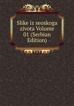 Slike iz seoskoga zivota Volume 01 (Serbian Edition)