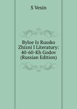 Byloe Iz Russko Zhizni I Literatury: 40-60-Kh Godov (Russian Edition)