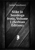 Slike Iz Seoskoga ivota, Volume 1 (Serbian Edition)