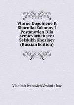 Vtoroe Dopolnene K Sborniku Zakonov I Postanovlen Dlia Zemlevladieltsev I Selskikh Khoziaev (Russian Edition)