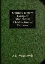 Starinny Teatr V Evropie: Istoricheske Ocherki (Russian Edition)