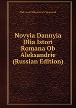 Novyia Dannyia Dlia Istori Romana Ob Aleksandrie (Russian Edition)