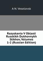 Razyskania V Oblasti Russkikh Dukhovnykh Stikhov, Volumes 1-2 (Russian Edition)