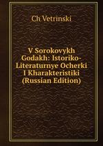 V Sorokovykh Godakh: Istoriko-Literaturnye Ocherki I Kharakteristiki (Russian Edition)