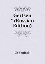 "Gertsen"" (Russian Edition)"