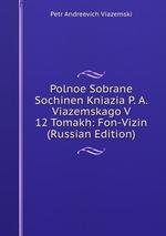 Polnoe Sobrane Sochinen Kniazia P. A. Viazemskago V 12 Tomakh: Fon-Vizin (Russian Edition)