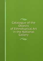 Catalogue of the Objects of Ethnotypical Art in the National Gallery
