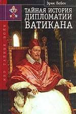 Тайная история дипломатии Ватикана