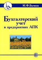 Бухгалтерский учет в предприятиях АПК: учебное пособие
