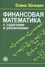 Финансовая математика с задачами и решениями